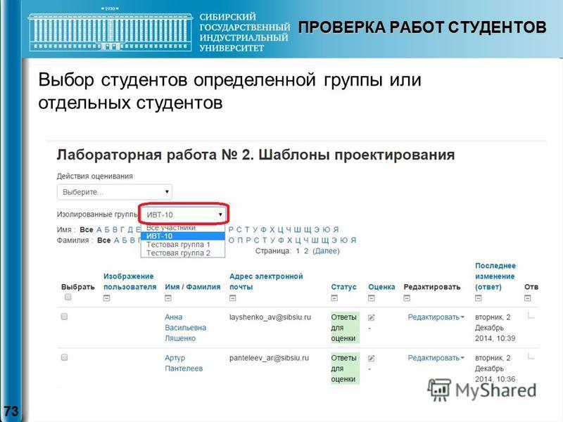 ПРОВЕРКА РАБОТ СТУДЕНТОВ 73 Выбор студентов определенной группы или отдельных студентов