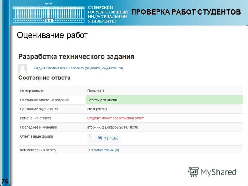 ПРОВЕРКА РАБОТ СТУДЕНТОВ 76 Оценивание работ