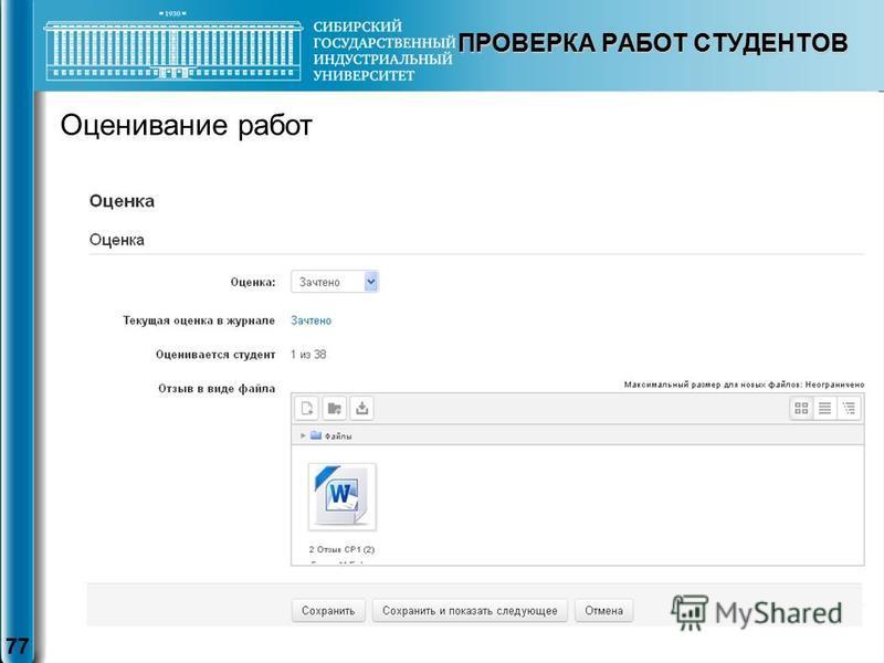 ПРОВЕРКА РАБОТ СТУДЕНТОВ 77 Оценивание работ