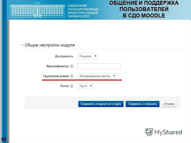 ОБЩЕНИЕ И ПОДДЕРЖКА ПОЛЬЗОВАТЕЛЕЙ В СДО MOODLE 93