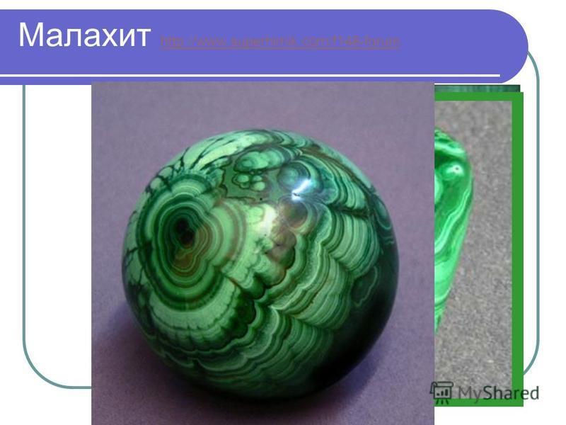 Малахит http://www.superhimik.com/f148-forum http://www.superhimik.com/f148-forum