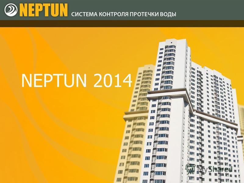 NEPTUN 2014