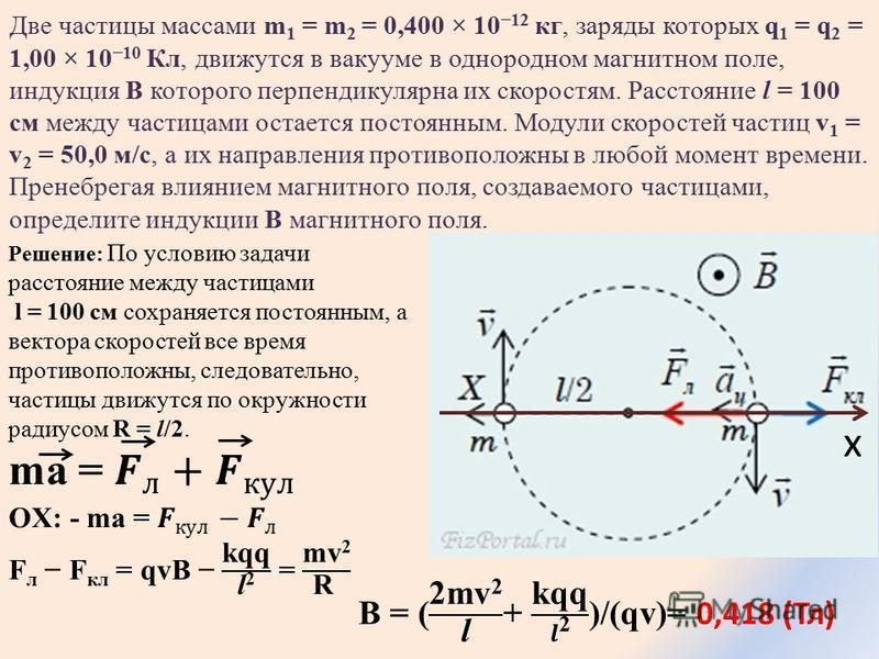 Две частицы массами m 1 = m 2 = 0,400 × 10 12 кг, заряды которых q 1 = q 2 = 1,00 × 10 10 Кл, движутся в вакууме в однородном магнитном поле, индукция В которого перпендикулярна их скоростям. Расстояние l = 100 см между частицами остается постоянным.