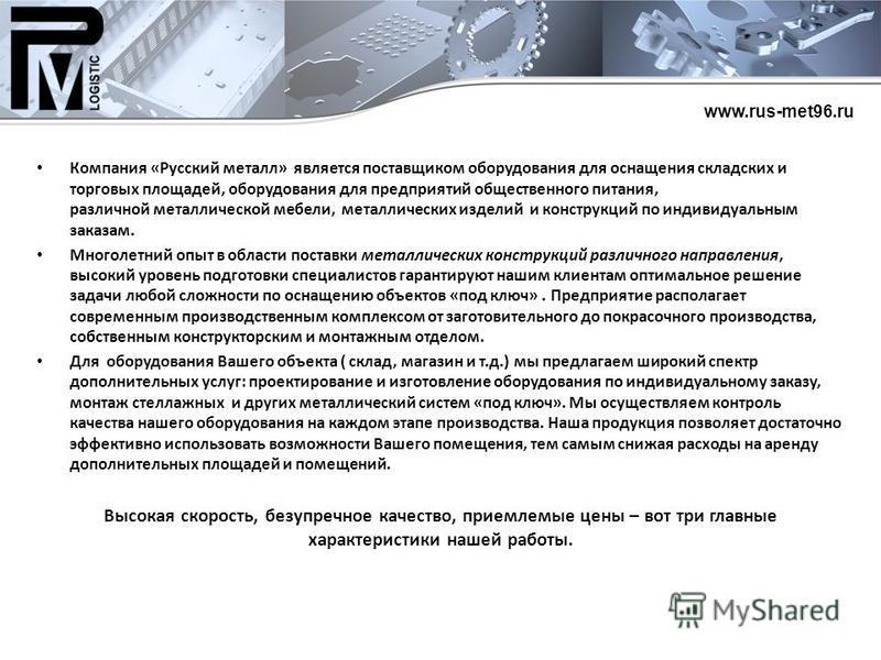 Компания «Русский металл» является поставщиком оборудования для оснащения складских и торговых площадей, оборудования для предприятий общественного питания, различной металлической мебели, металлических изделий и конструкций по индивидуальным заказам