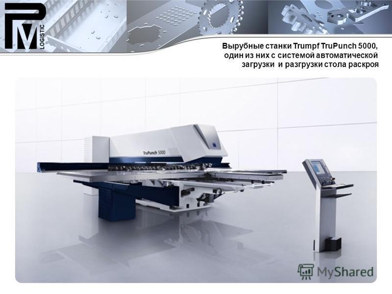 Вырубные станки Trumpf TruPunch 5000, один из них с системой автоматической загрузки и разгрузки стола раскроя