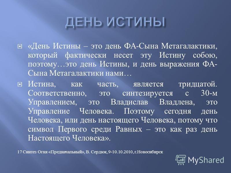 « День Истины – это день ФА - Сына Метагалактики, который фактически несет эту Истину собою, поэтому … это день Истины, и день выражения ФА - Сына Метагалактики нами … Истина, как часть, является тридцатой. Соответственно, это синтезируется с 30- м У