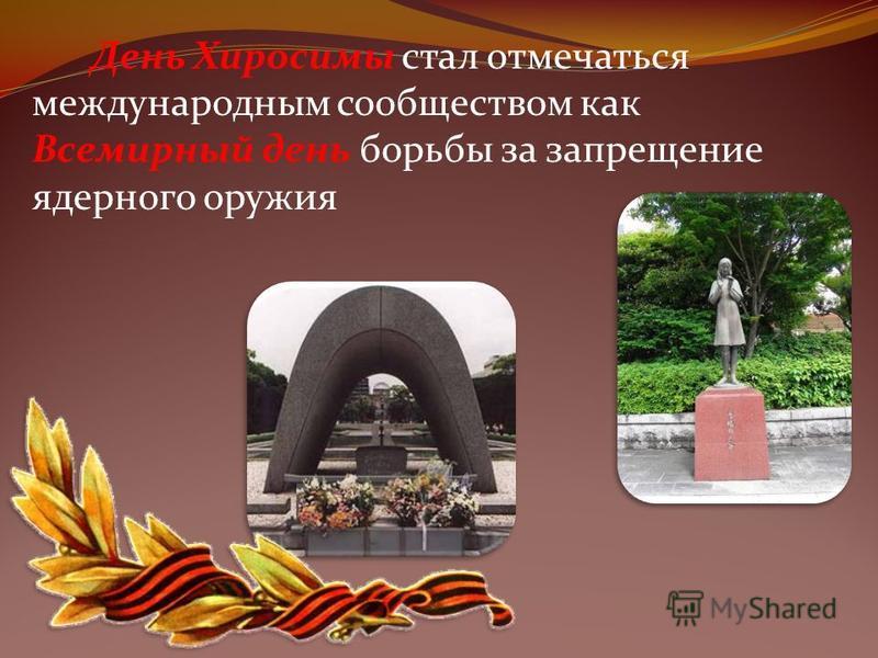 День Хиросимы стал отмечаться международным сообществом как Всемирный день борьбы за запрещение ядерного оружия