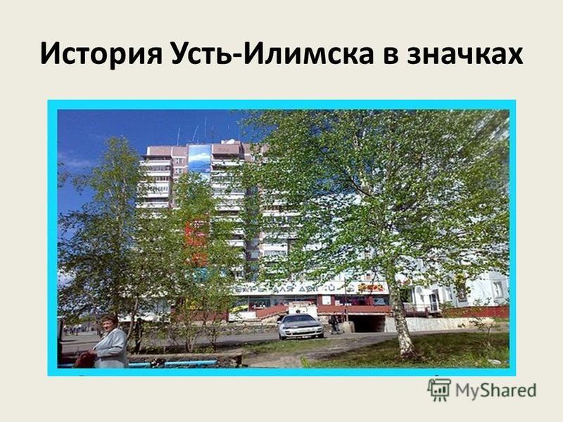 История Усть-Илимска в значках
