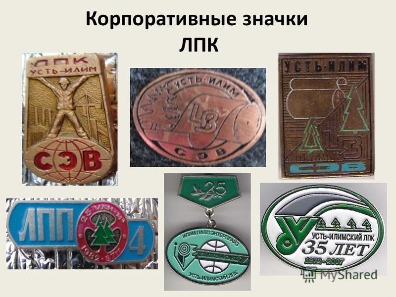 Корпоративные значки ЛПК