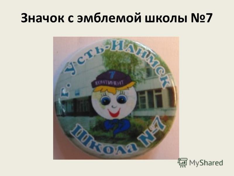 Значок с эмблемой школы 7