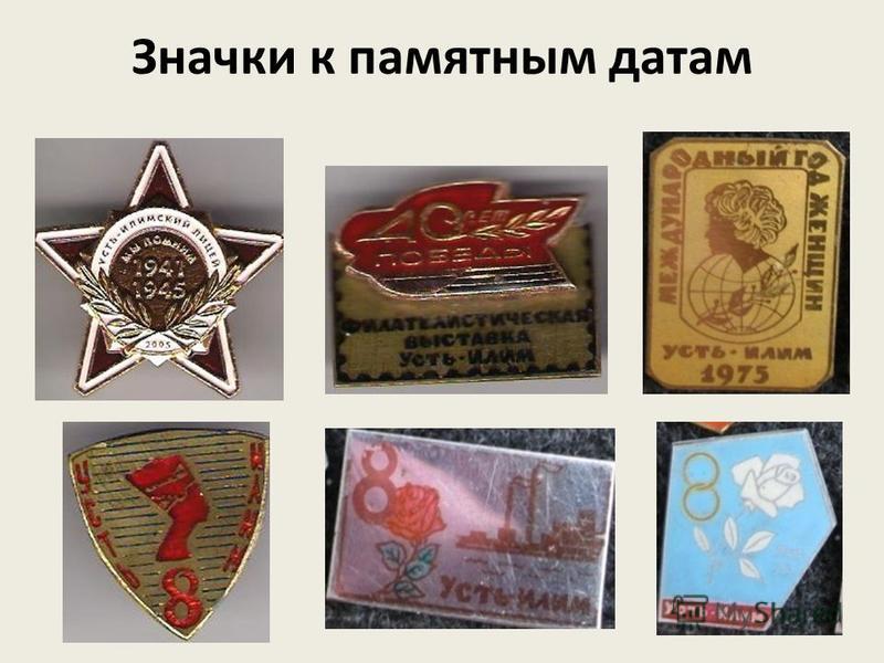 Значки к памятным датам