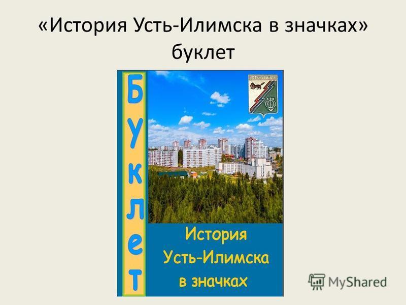 «История Усть-Илимска в значках» буклет