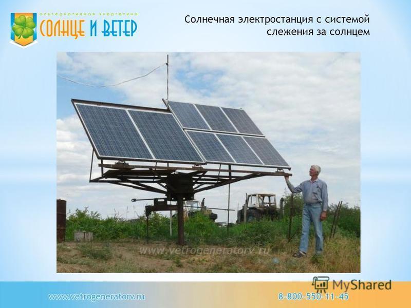 Солнечная электростанция с системой слежения за солнцем