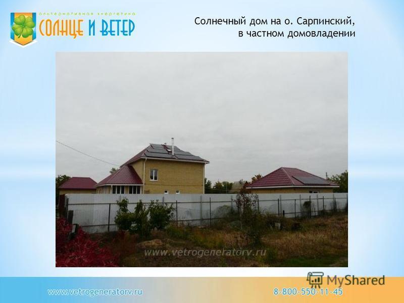 Солнечный дом на о. Сарпинский, в частном домовладении