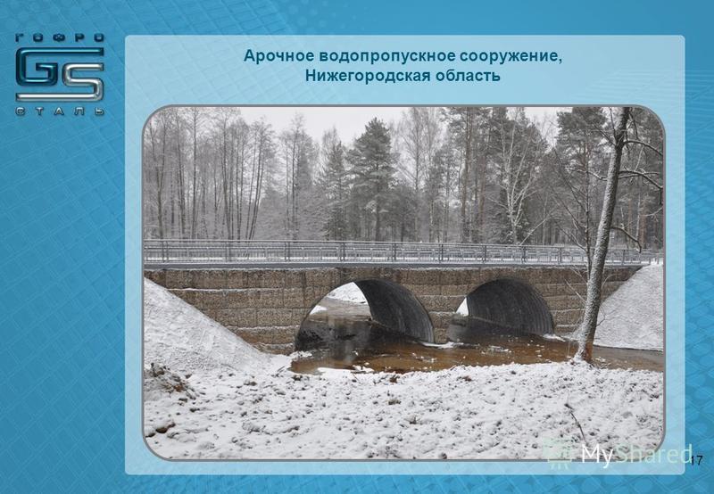 Арочное водопропускное сооружение, Нижегородская область 17