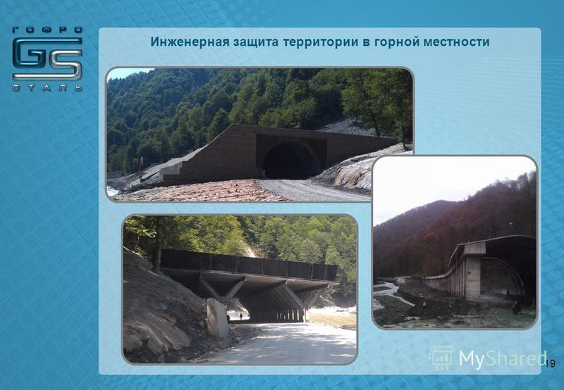 Инженерная защита территории в горной местности 19