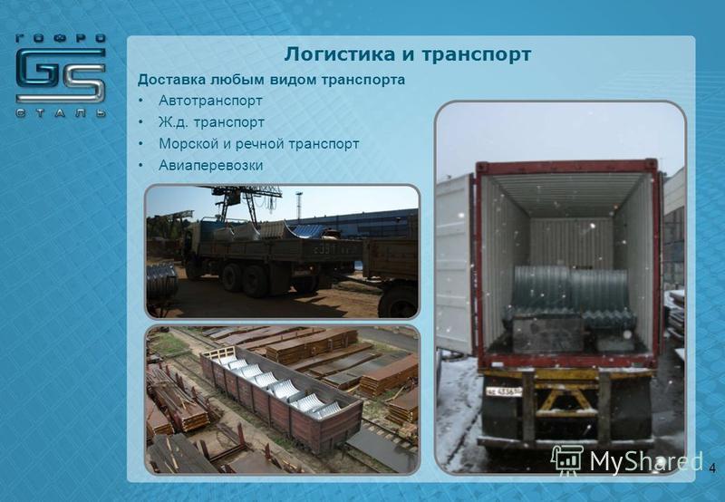Логистика и транспорт Доставка любым видом транспорта Автотранспорт Ж.д. транспорт Морской и речной транспорт Авиаперевозки 4