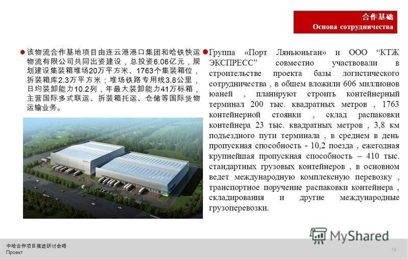 Проект 10 Основа сотрудничества 6.06 20 1763 2.3 3.8 10.2 41 Группа «Порт Ляньюньган» и ООО КТЖ ЭКСПРЕСС совместно участвовали в строительстве проекта базы логистичес кого сотрудничества, в общем вложили 606 миллионов юаней, планируют строить контейн