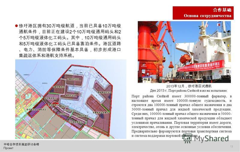 Проект 13 Основа сотрудничества 30 10 2 10 2 5 10 5 2013 12 Дек 2013 г. Порт района Сюйвэй взял на испытание. Порт района Сюйвэй имеет 300000-тонный фарватер, в настоящее время имеет 100000-тонную судоходность, и строится два 100000-тонный причал общ