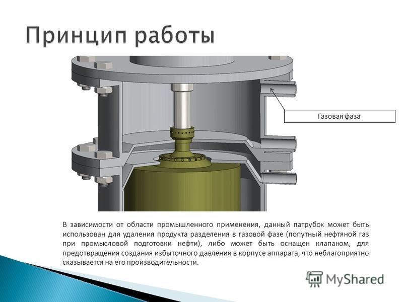 Газовая фаза В зависимости от области промышленного применения, данный патрубок может быть использован для удаления продукта разделения в газовой фазе (попутный нефтяной газ при промысловой подготовки нефти), либо может быть оснащен клапаном, для пре