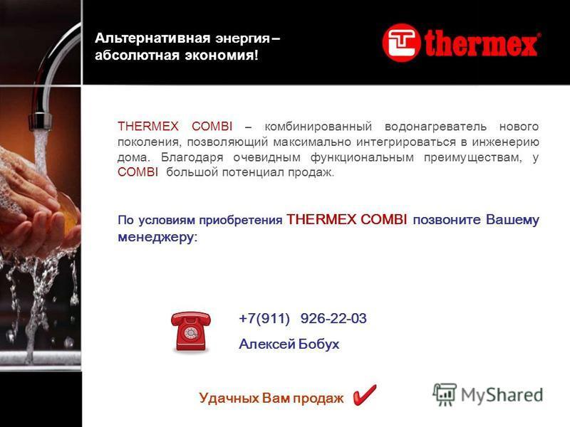 THERMEX COMBI – комбинированный водонагреватель нового поколения, позволяющий максимально интегрироваться в инженерию дома. Благодаря очевидным функциональным преимуществам, у COMBI большой потенциал продаж. По условиям приобретения THERMEX COMBI поз