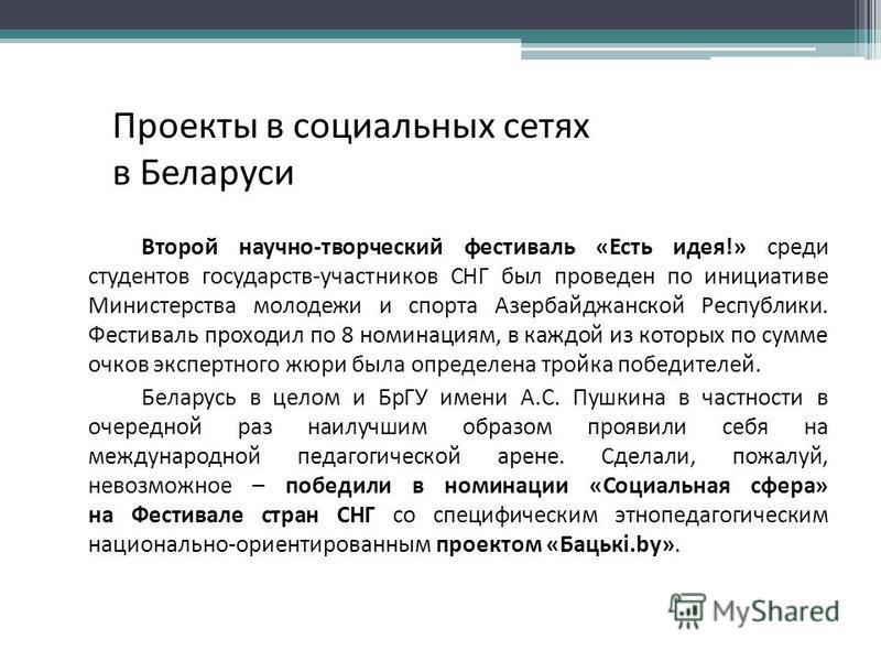 Второй научно-творческий фестиваль «Есть идея!» среди студентов государств-участников СНГ был проведен по инициативе Министерства молодежи и спорта Азербайджанской Республики. Фестиваль проходил по 8 номинациям, в каждой из которых по сумме очков экс