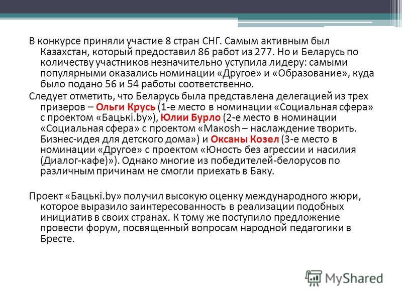 В конкурсе приняли участие 8 стран СНГ. Самым активным был Казахстан, который предоставил 86 работ из 277. Но и Беларусь по количеству участников незначительно уступила лидеру: самыми популярными оказались номинации «Другое» и «Образование», куда был