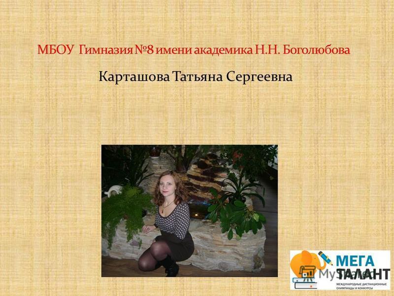 Карташова Татьяна Сергеевна