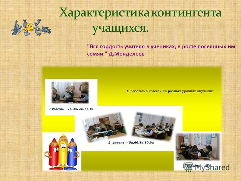 Вся гордость учителя в учениках, в росте посеянных им семян. Д.Менделеев