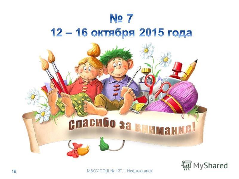18 МБОУ СОШ 13, г. Нефтеюганск