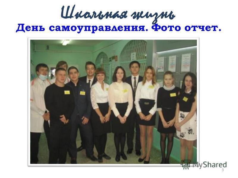 3 Школьная жизнь День самоуправления. Фото отчет.