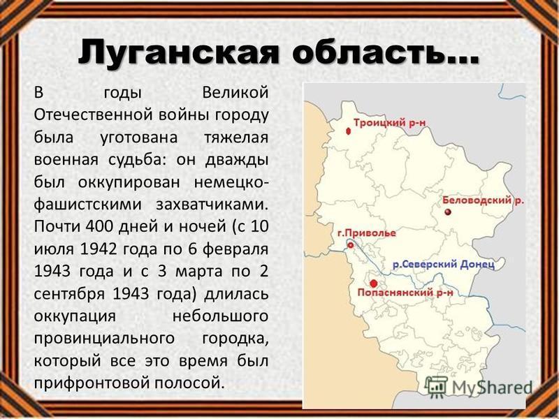Луганская область… В годы Великой Отечественной войны городу была уготована тяжелая военная судьба: он дважды был оккупирован немецко- фашистскими захватчиками. Почти 400 дней и ночей (с 10 июля 1942 года по 6 февраля 1943 года и с 3 марта по 2 сентя