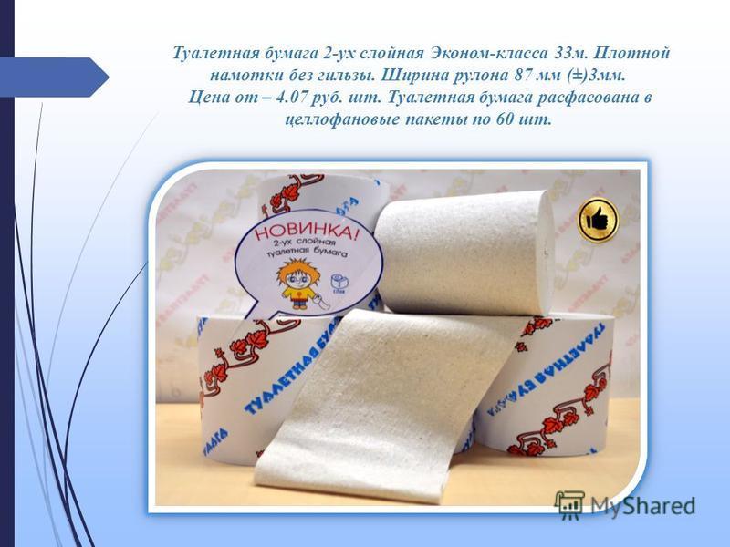 Туалетная бумага 2-ух слойная с тиснением и перфорацией, плотной намотки на втулке 54 м(±)5%. Ширина рулона 88 мм (±)2 мм. Цена от - 5.35 руб. шт. Туалетная бумага расфасована в целлофановые пакеты по 48 шт.