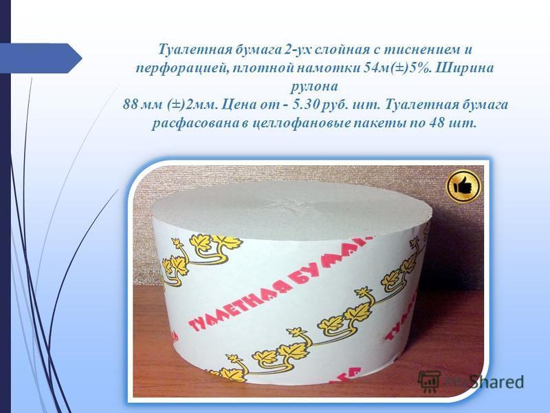 Туалетная бумага 2-ух слойная Эконом-класса 33 м. Плотной намотки без гильзы. Ширина рулона 87 мм (±)3 мм. Цена от – 4.07 руб. шт. Туалетная бумага расфасована в целлофановые пакеты по 60 шт.