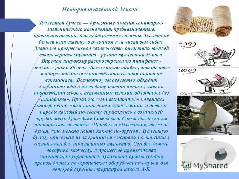 Туалетная бумага 2-ух слойная Эконом-класса 33 м. (±)5%. Плотной намотки без гильзы. Ширина рулона 90 мм(±)3 мм. – 4.07 руб. шт. Туалетная бумага 2-ух слойная Эконом-класса 95-10 (±)10. Плотной намотки на втулке. Ширина рулона 87 мм(±)3 мм. – 4.10 ру