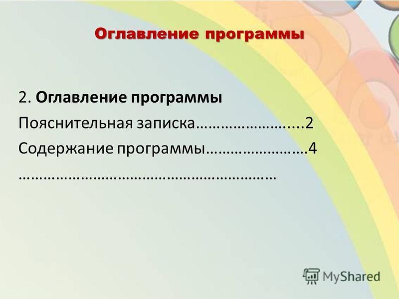 2. Оглавление программы Пояснительная записка………………….....2 Содержание программы…………………….4 ……………………………………………………… Оглавление программы