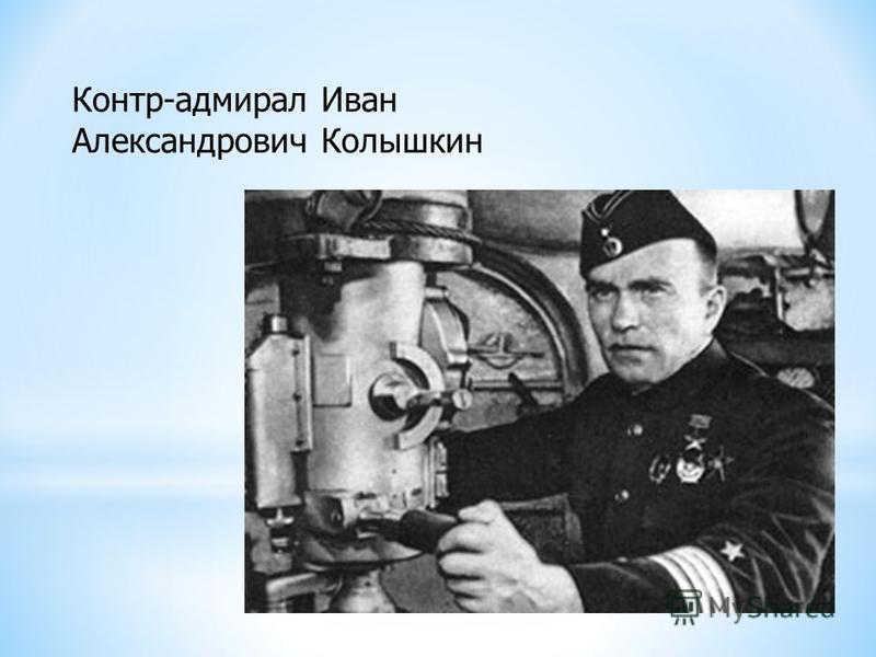 Контр-адмирал Иван Александрович Колышкин