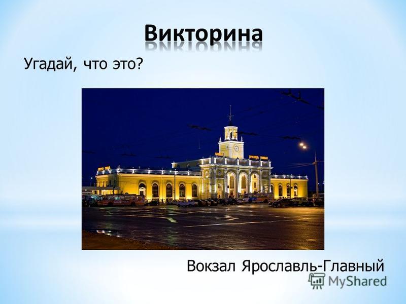Угадай, что это? Вокзал Ярославль-Главный