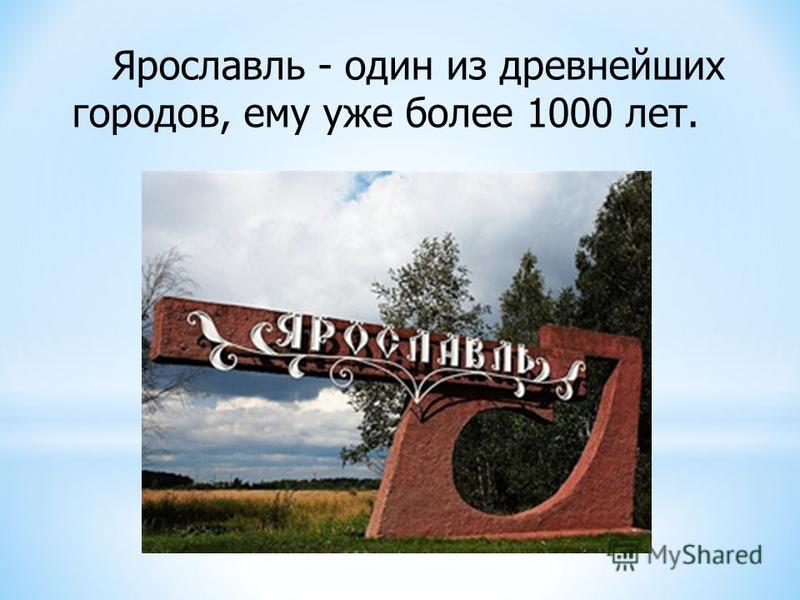 Ярославль - один из древнейших городов, ему уже более 1000 лет.