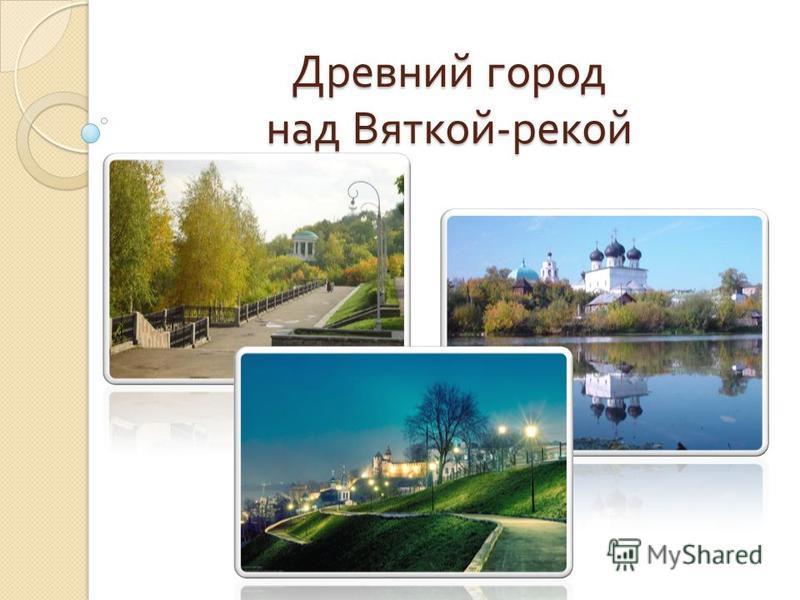 Древний город над Вяткой - рекой