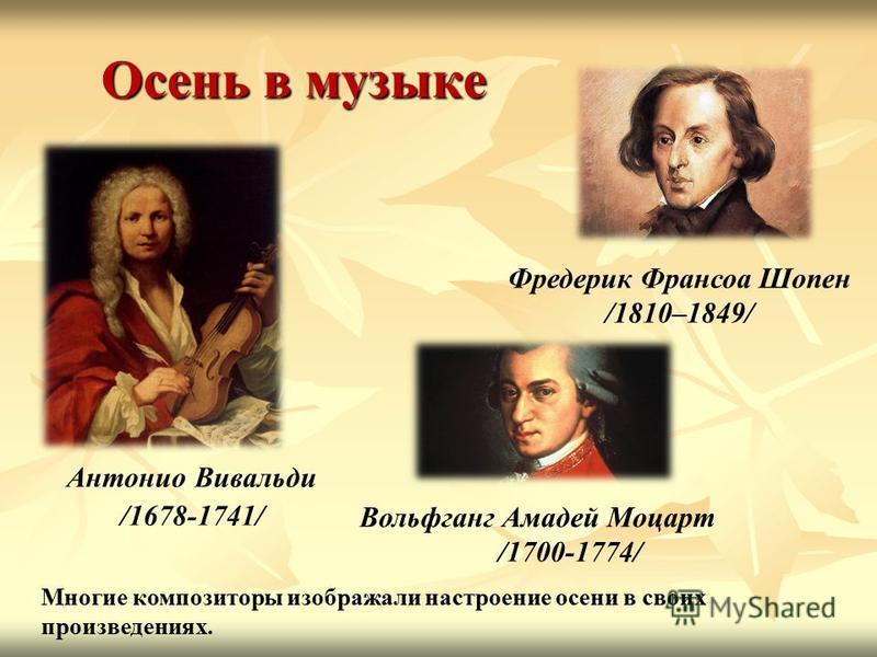 Антонио Вивальди /1678-1741/ Осень в музыке Многие композиторы изображали настроение осени в своих произведениях. Фредерик Франсоа Шопен /1810–1849/ Вольфганг Амадей Моцарт /1700-1774/