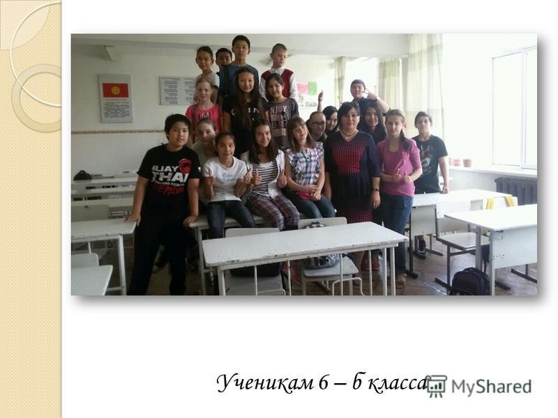Ученикам 6 – б класса