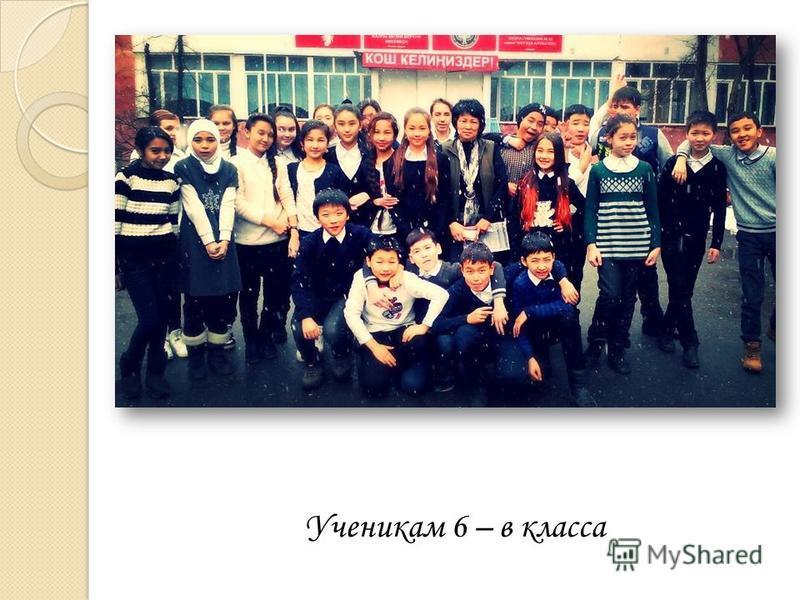 Ученикам 6 – в класса