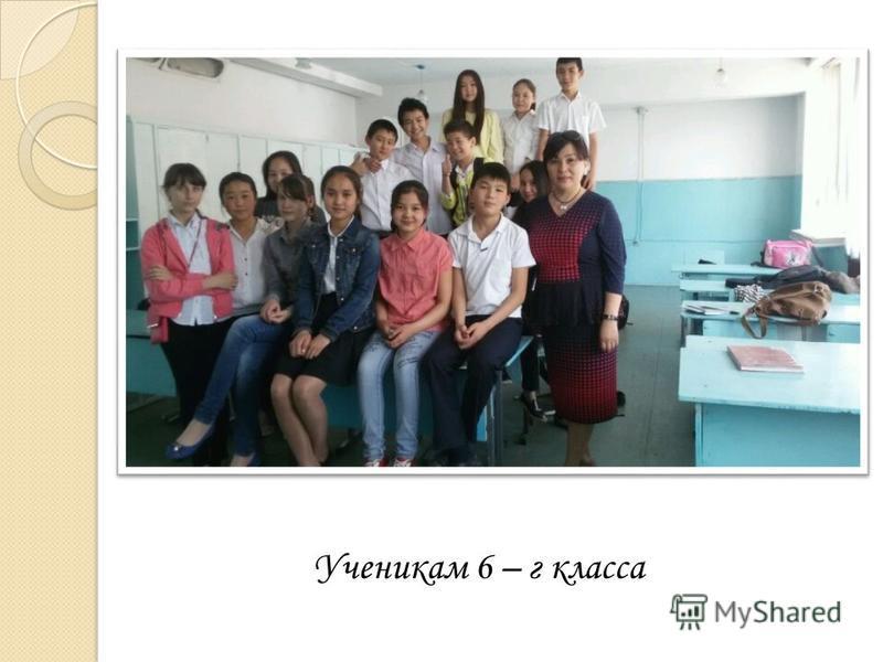 Ученикам 6 – г класса