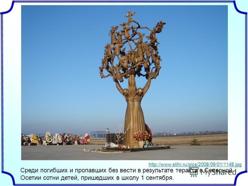 Среди погибших и пропавших без вести в результате теракта в Северной Осетии сотни детей, пришедших в школу 1 сентября. http://www.stihi.ru/pics/2008/09/01/1148.jpg