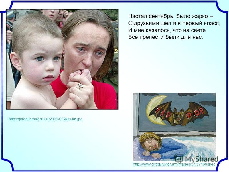 Настал сентябрь, было жарко – С друзьями шел я в первый класс, И мне казалось, что на свете Все прелести были для нас. http://gorod.tomsk.ru/i/u/2001/009kzwk6. jpg http://www.cirota.ru/forum/images/57/57169.jpeg