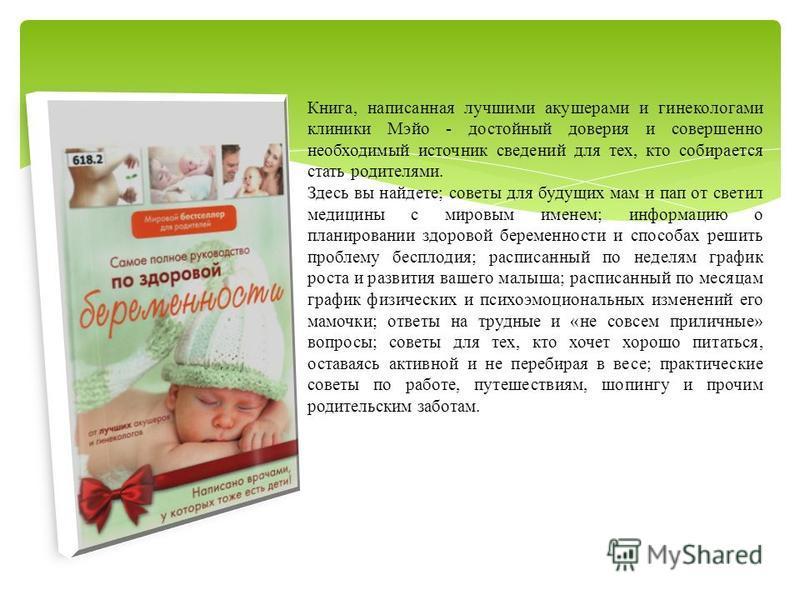 Книга, написанная лучшими акушерами и гинекологами клиники Мэйо - достойный доверия и совершенно необходимый источник сведений для тех, кто собирается стать родителями. Здесь вы найдете; советы для будущих мам и пап от светил медицины с мировым имене