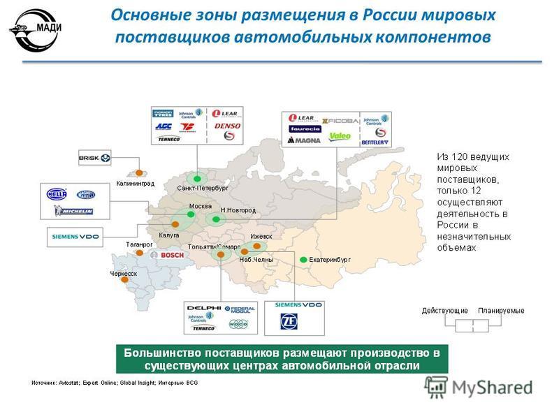 Основные зоны размещения в России мировых поставщиков автомобильных компонентов