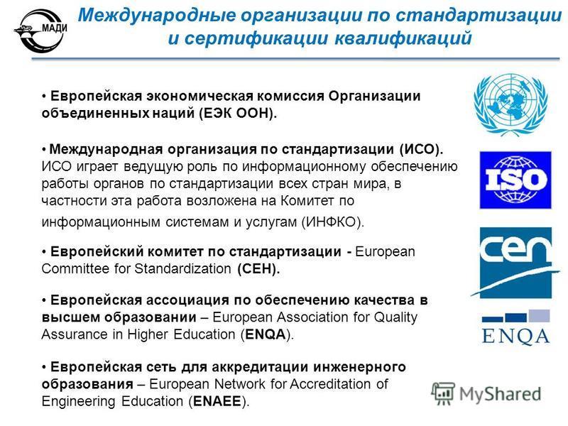 Международные организации по стандартизации и сертификации квалификаций Европейская экономическая комиссия Организации объединенных наций (ЕЭК ООН). Международная организация по стандартизации (ИСО). ИСО играет ведущую роль по информационному обеспеч
