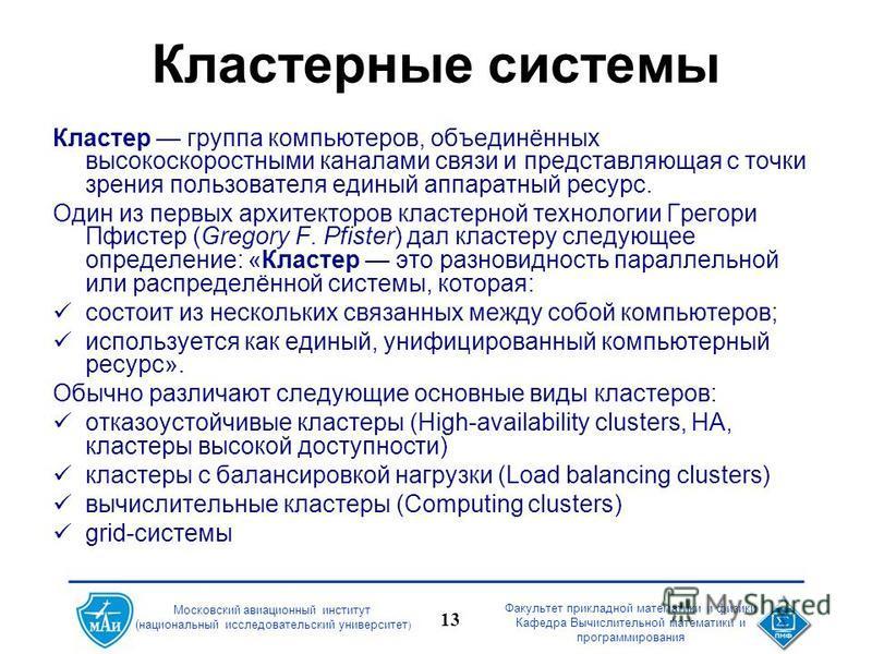Факультет прикладной математики и физики Кафедра Вычислительной математики и программирования 13 Московский авиационный институт (национальный исследовательский университет ) Кластерные системы Кластер группа компьютеров, объединённых высокоскоростны